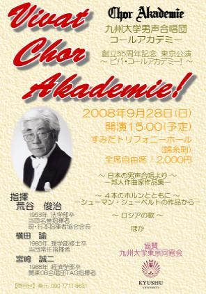 Vivat_chor_akademie