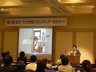 Frontier_seminar_20081024
