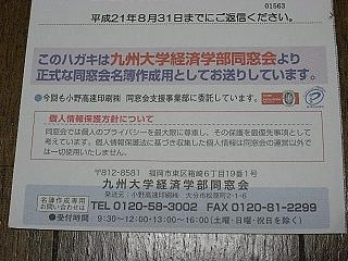 Alumni_postcard_20091216