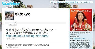 Twitter_qktokyo_20100920