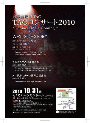 Tag_concert_2010