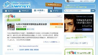 Tree_on_twinavi_qktokyo_20101231