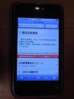 Iphone_20110318