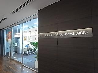 Hakata_office_1_20110508