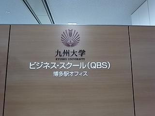 Hakata_office_2_20110508