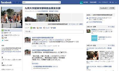 Facebook_page_20111224