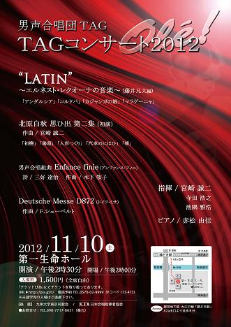Tag_concert_2012